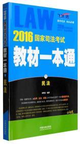 2016年国家司法考试教材一本通1:民法(飞跃版)