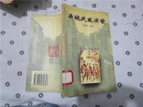 吴地民风演变(1997年第一版第一次印刷,八五成新)