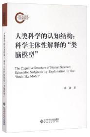 人类科学的认知结构:科学主体性解释的类脑模型