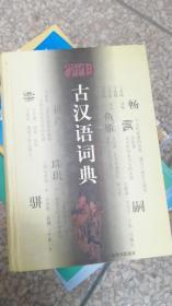 特价现货!学生古汉语词典:修订本9787532608843