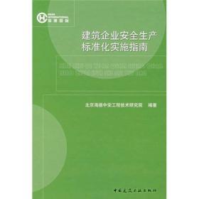建筑企业安全生产标准化实施指南