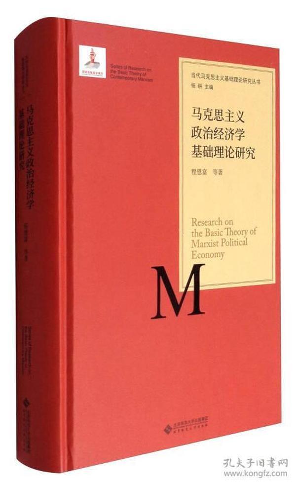 马克思主义政治经济学基础理论研究