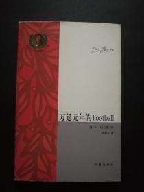 万延元年的Football(精装,书衣略旧)