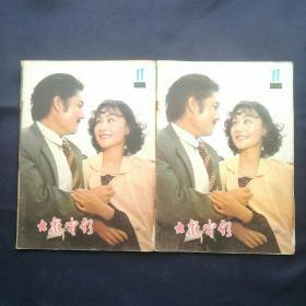 《大众电影》   1980年第11期二本合售  (其中一本中间彩插有剪切)        [柜4-6-2]