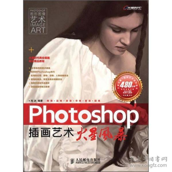 Photoshop插画艺术火星风暴 Photoshop cha hua yi shu huo xing feng bao 专著 肖冰编著