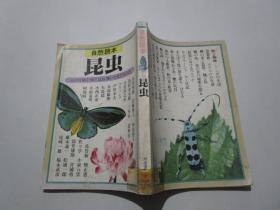 日文版:昆虫