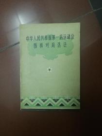 中华人民共和国第一届运动会围棋对局选注