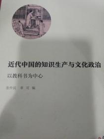 近代中国的知识生产与文化政治