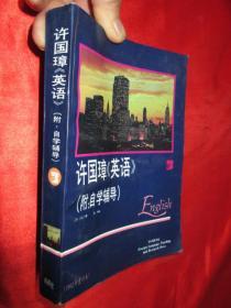 许国璋英语(3)(附:自学辅导)
