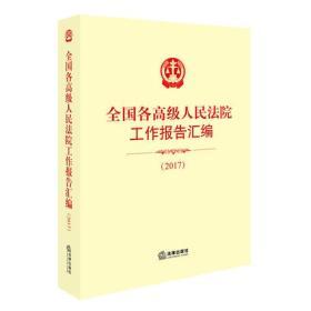 全國各高級人民法院工作報告匯編(2017)