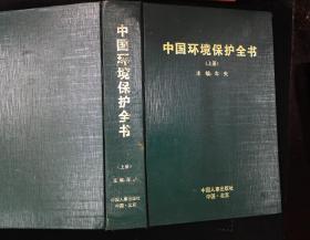 中国环境保护全书(上册)