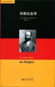 西美尔作品系列:宗教社会学