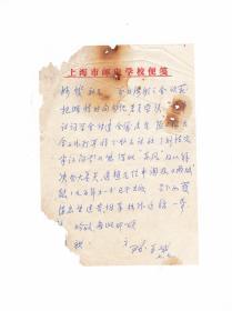 上海文史馆员、老诗人【王瑜孙】先生手札一页