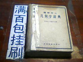 题解中心几何学辞典