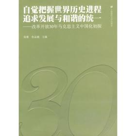 自觉把握世界历史进程 追求发展与和谐的统一:改革开放30年马克思主义中国化初探