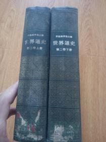60年三联书店一版一印《世界通史》精装 第二卷上下册,书内折叠彩印地图多·插图多