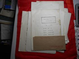 天津市茂林书法学院 管理制度及工作总结(16份70页,油印本)