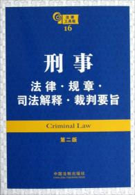 刑事:法律·规章·司法解释·裁判要旨(第2版)
