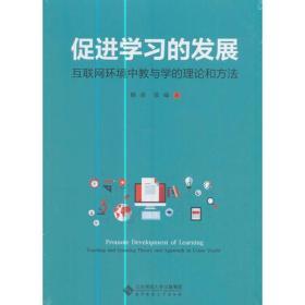 促进学习的发展:互联网环境中教与学的理论和方法