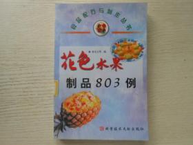 花色水果制品803例