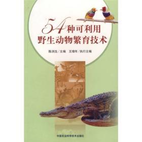 54种可利用野生动物繁育技术