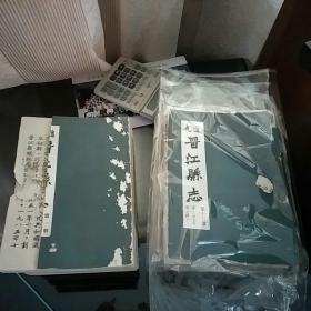 晋江县志(道光版影印本,线装全20册)内有9本有部位蚀孔(如图)