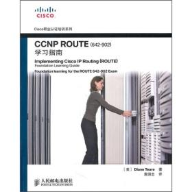 CCNP ROUTE(642-902) 学习指南