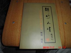 《竹奴陈根与竹雕艺术----醉竹人生》—(附光碟)