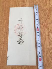 【木版佛画10】清后期到民国日本木版印刷《二月堂尊影》一张
