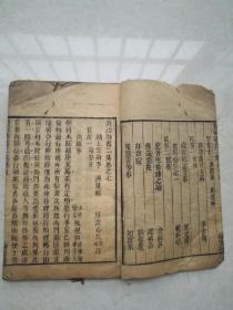 清早期戏曲家笠翁李渔和其女婿沈心友共同编订的。资治新书二集卷七
