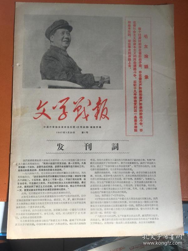 新上文学战报创刊号,1967年,中国作家协会革命造反团,文学战报编辑部。品相不错。