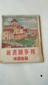 苏联画库《列宁图书馆》48开连环画 1950年初版