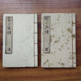 《 对山画谱》前后二册全 木版印刷 实押印 皮纸夹衬  1880出版