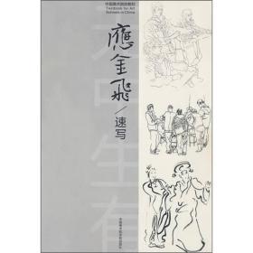 中国美术院校教材:速写