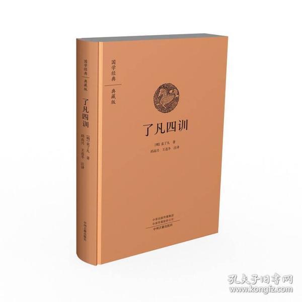 了凡四训:国学经典典藏版 全本布面精装