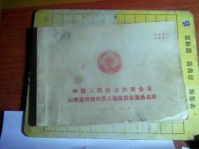 中国人民政治协商会议  山东省济南市第八届委员会委员名册 +增补委员名单    (有笔迹)