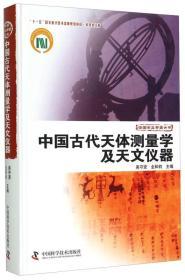 中国古代天体测量学及天文仪器
