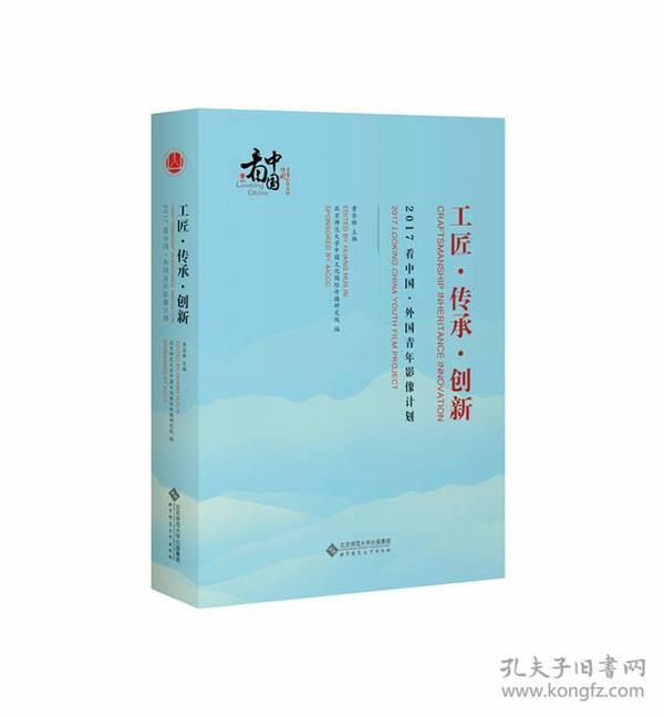 工匠.传承.创新-2017看中国.外国青年影像计划