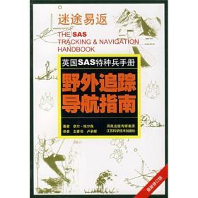 野外追踪导航指南:英国SAS特种兵手册