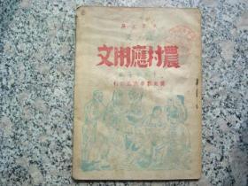 《农村应用文》(抗战时期, 辛安亭 等编,冀东新华书店)