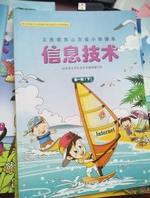 小学信息技术课本 第一册下