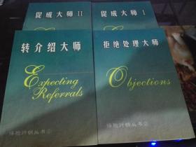 保险行销丛书【促成大事 1、促成大师 2、拒绝处理大事、转介绍大师】共4本