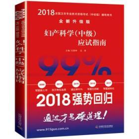 2018妇产科学(中级)应试指南