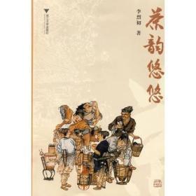 现货正版 茶韵悠悠 李烈初 著   浙江大学出版社(2009年7月1版1印)