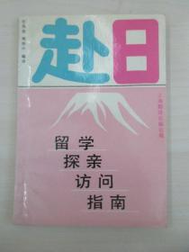 赴日留学、探亲、访问指南 上海翻译出版公司1988年 32开平装