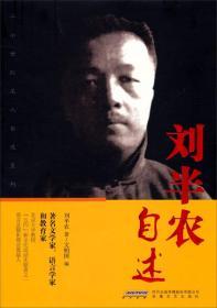 正版-刘半农自述