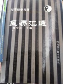 医易汇通 92年初版精装私藏