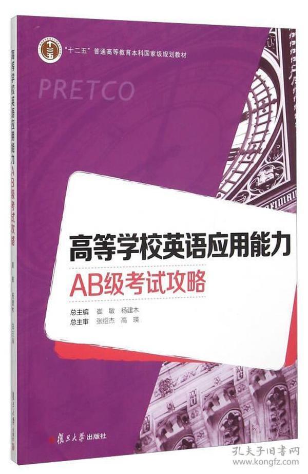 高等学校英语应用能力AB级考试攻略