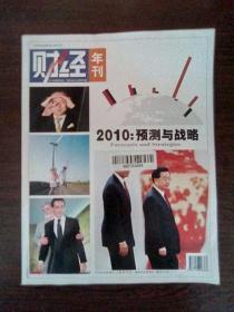 财经年刊—2010:预测与战略
