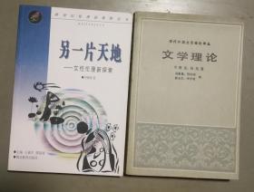 跨世纪伦理新视野丛书・另一片天地――女性伦理新探索   签送本